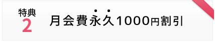 特典2月会費永久1000円割引