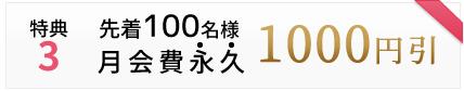 月会費永久1000円引