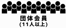 団体(11人以上)
