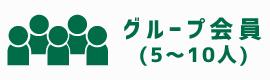 グループ(5~10人)